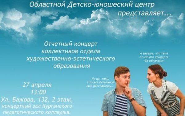 Воспитанники областного ДЮЦа выступят на отчётном концерте