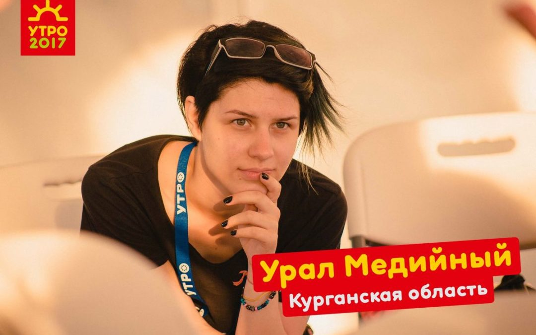 Зауральцы обучат молодых журналистов УФО новым медиатехнологиям