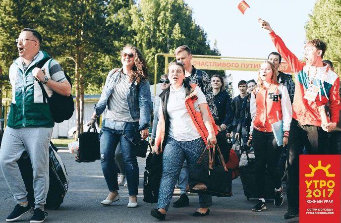 Зауральская молодёжь отправилась за знаниями и грантами на «УТРО»