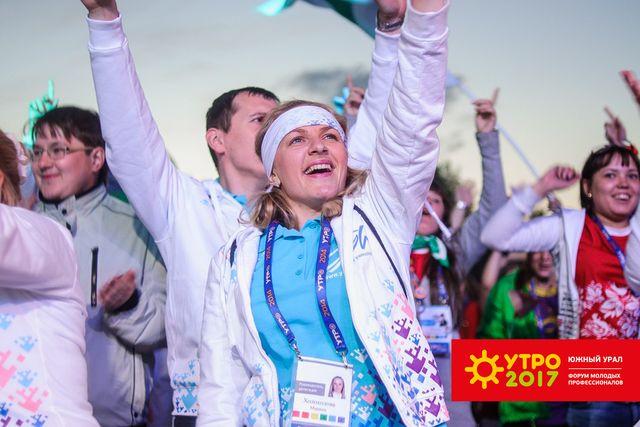На форуме «УТРО» соберётся молодёжь со всей России