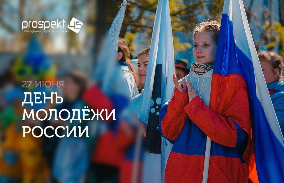 27 июня – День молодёжи России
