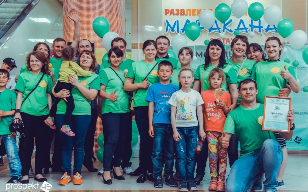Зауральцы отправились на Всероссийский Форум молодых семей