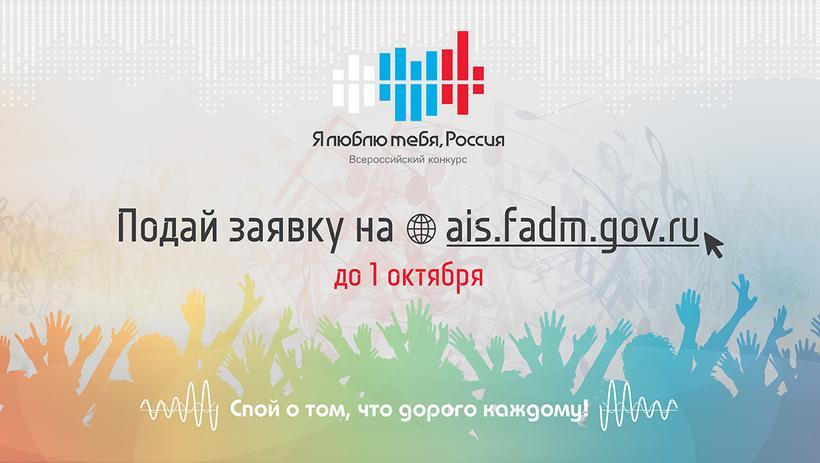 Молодых музыкантов приглашают спеть о России