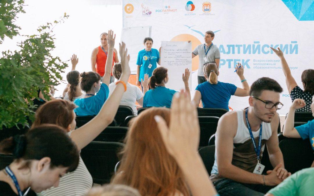 До старта смены «Молодые учителя» форума «Балтийский Артек» остались считанные дни
