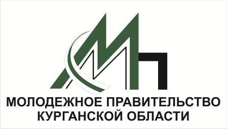 Общественный совет «Молодёжное правительство Курганской области»