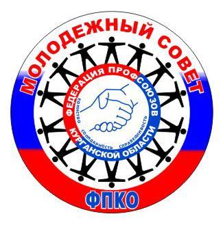 Молодёжный совет Федерации профсоюзов Курганской области