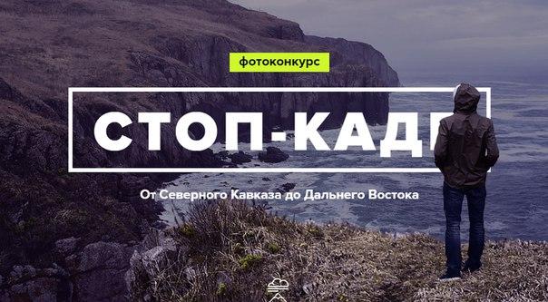 Стоп-кадр. ТАСС объявил конкурс на лучшую фотографию нашей страны
