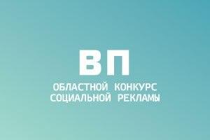 Продолжается прием заявок на V областной конкурс социальной рекламы «Время перемен»