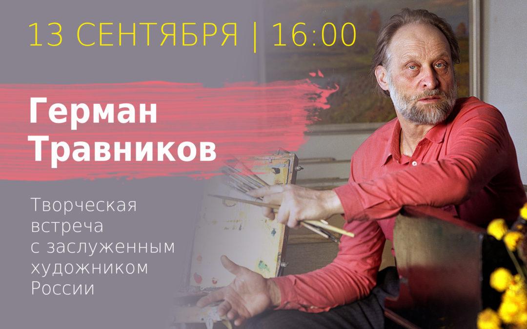 Курганцев приглашают на встречу с Германом Травниковым