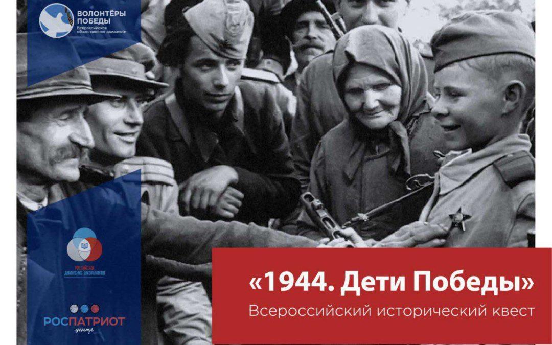 Волонтёры Победы приглашают на квест