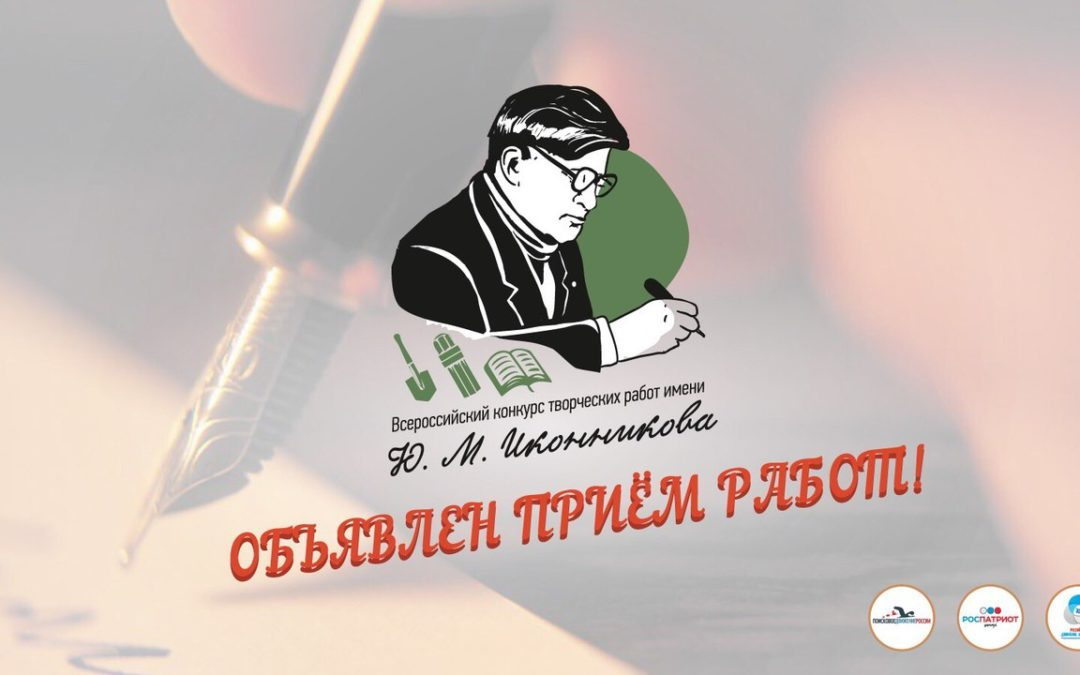 Старшеклассников приглашают принять участие во Всероссийском конкурсе творческих работ
