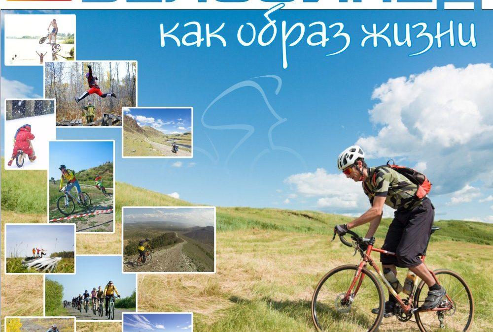 Стань участником велосипедной фотовыставки!