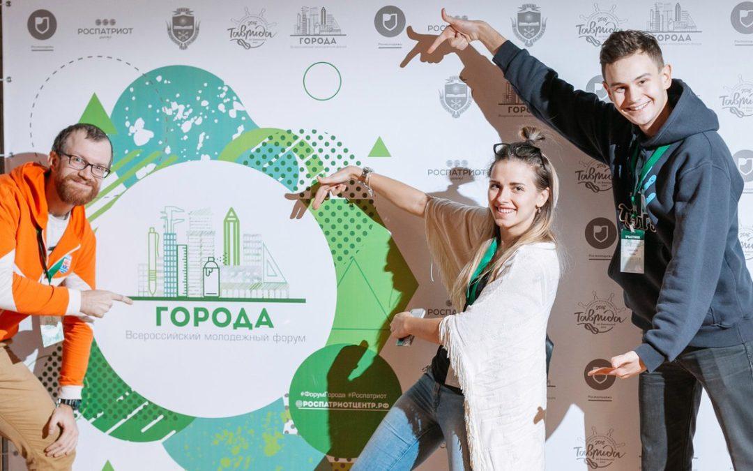 Форум «Города» ищет творческую молодёжь
