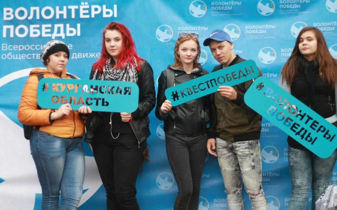 Всероссийский квест прошёл в Кургане