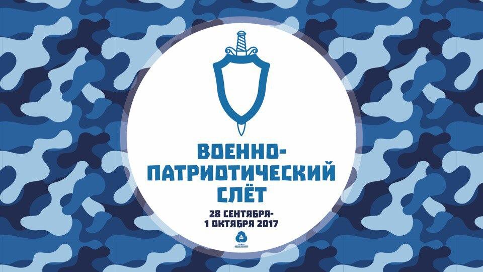 В Подмосковье стартовал военно-патриотический слёт Российского движения школьников