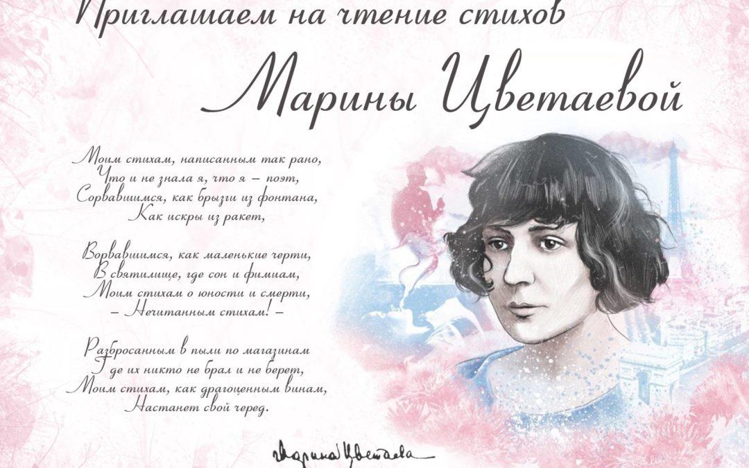 Библиотека Маяковского приглашает отметить юбилей Марины Цветаевой