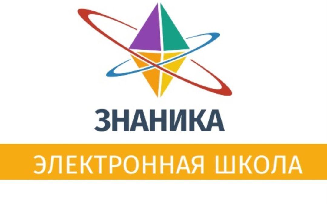 Школьников и учителей приглашают в «Знанику»