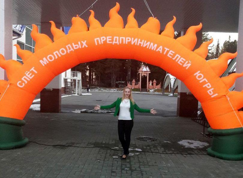 Зауральская бизнесвумен презентовала своё дело на слёте молодых предпринимателей Югры