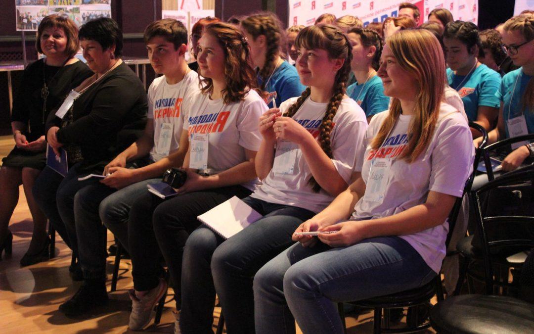 «Молодая Гвардия Единой России» собрала активистов Зауралья вместе