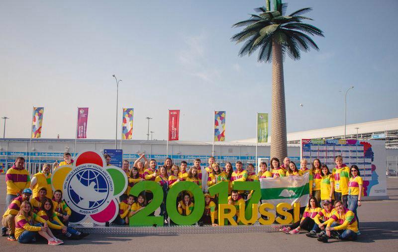 Зауральцы вернулись со Всемирного фестиваля молодежи и студентов