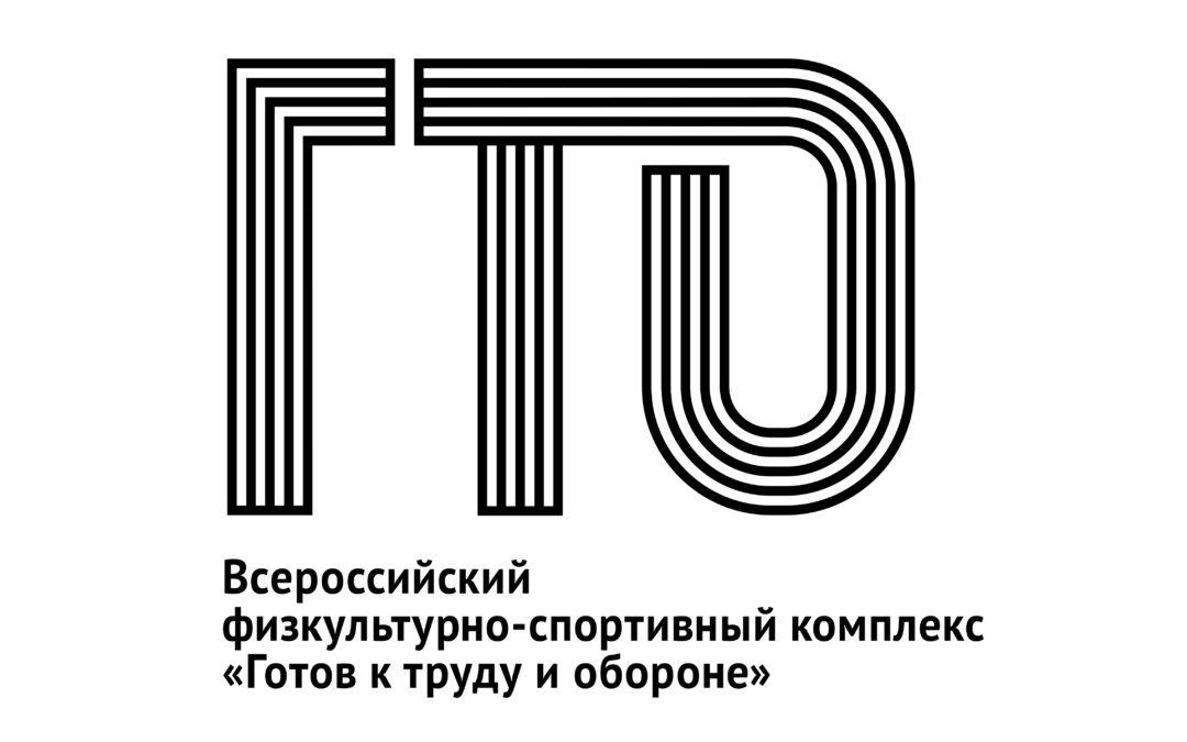 В Зауралье заработала горячая телефонная линия комплекса ГТО