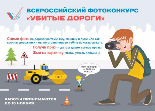 ОНФ запустил фотоконкурс «Убитые дороги»