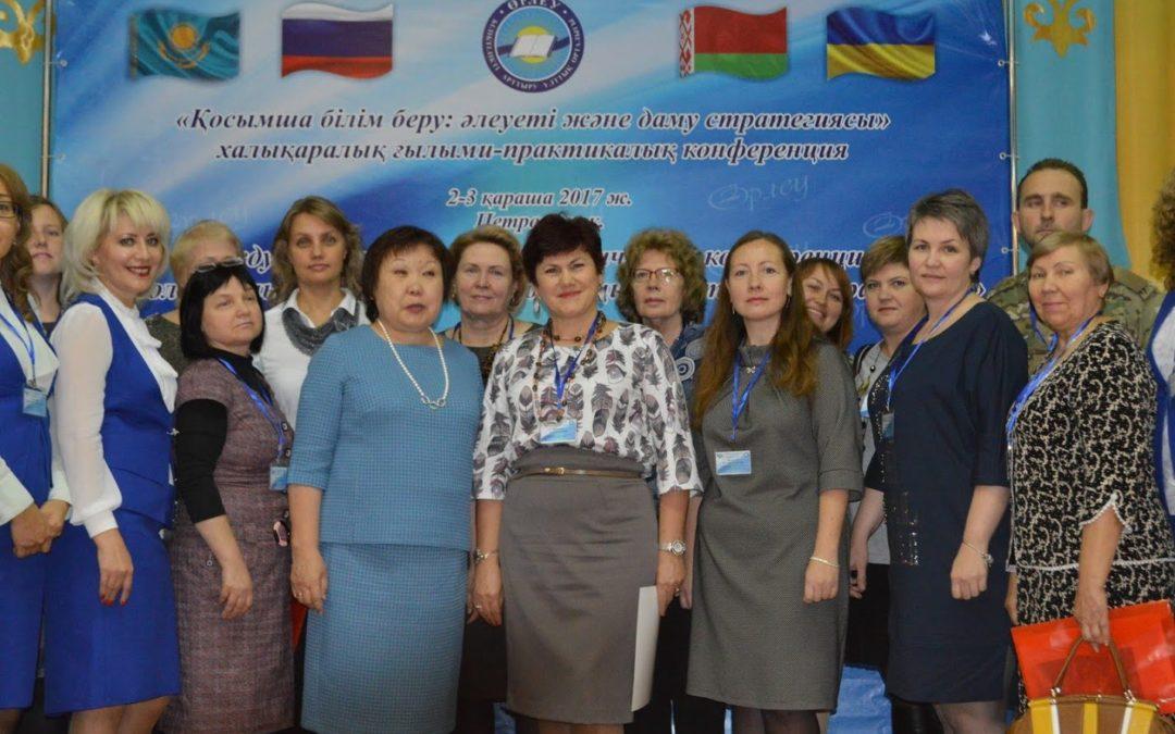 Зауральские педагоги поделились опытом на международной конференции по допобразованию