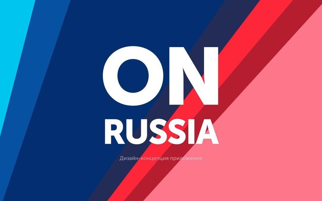 Студент? Установи On Russia!