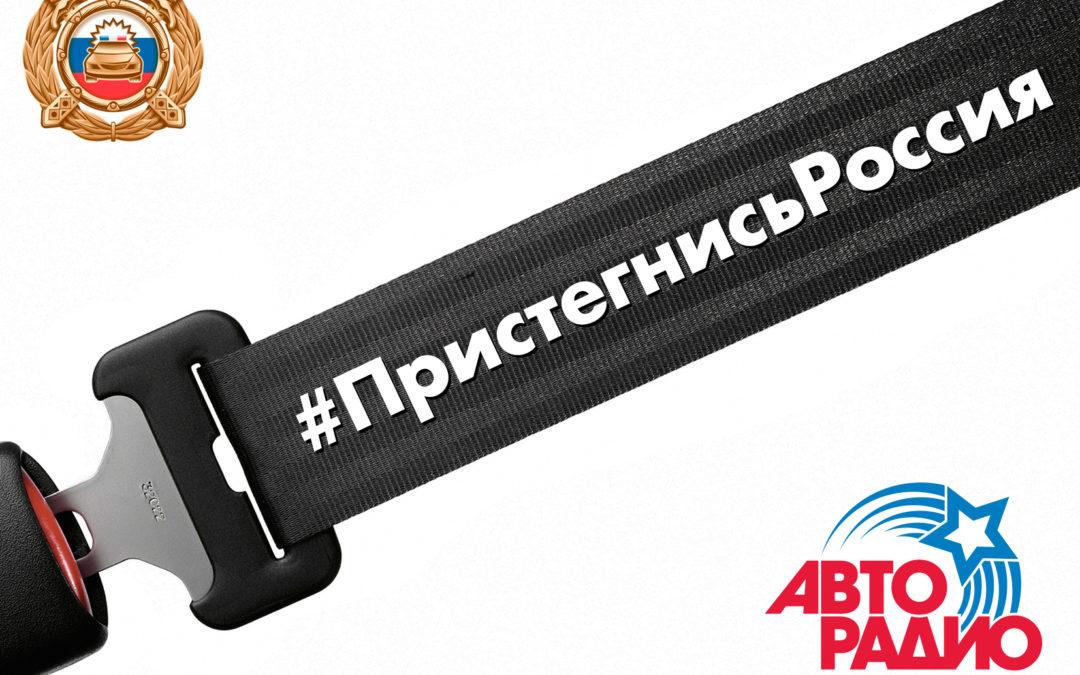 Зауралье присоединяется к акции «Пристегнись, Россия!»