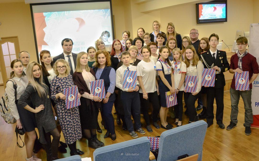 Зауральцы внесли предложения в стратегию развития Российского движения школьников