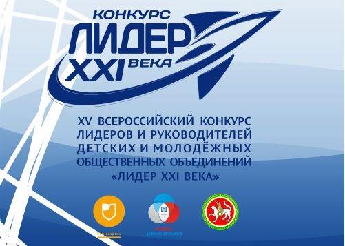 Молодые зауральцы примут участие во Всероссийском конкурсе лидеров