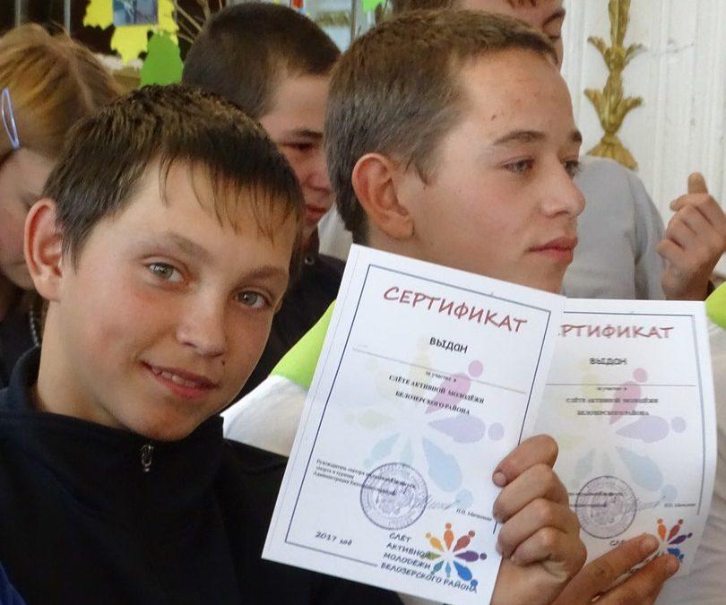 Активная белозерская молодёжь встретилась на слёте