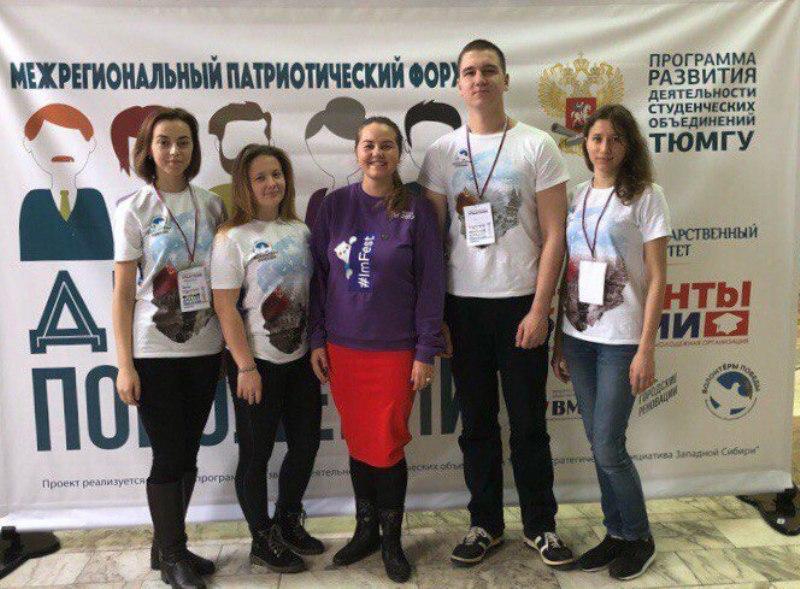 Волонтеры Победы из Зауралья побывали на межрегиональном форуме