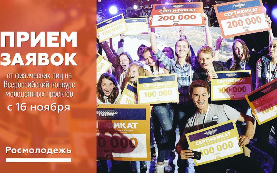 Есть идея? Участвуй во Всероссийском конкурсе молодежных проектов!