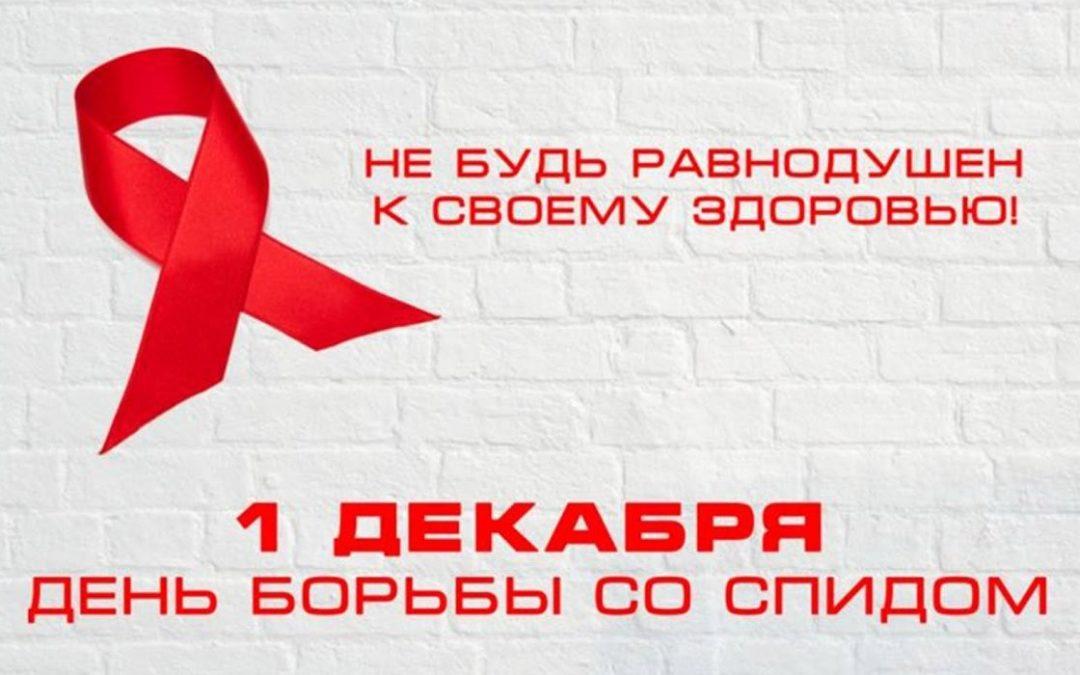 Зауральские волонтеры организуют акции к Всемирному дню борьбы со СПИДом