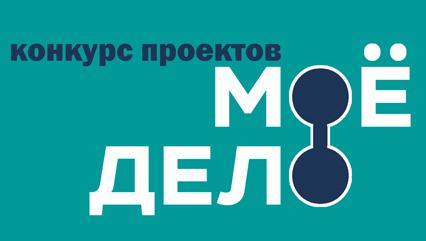 Продолжается прием заявок на конкурс «Мое дело»