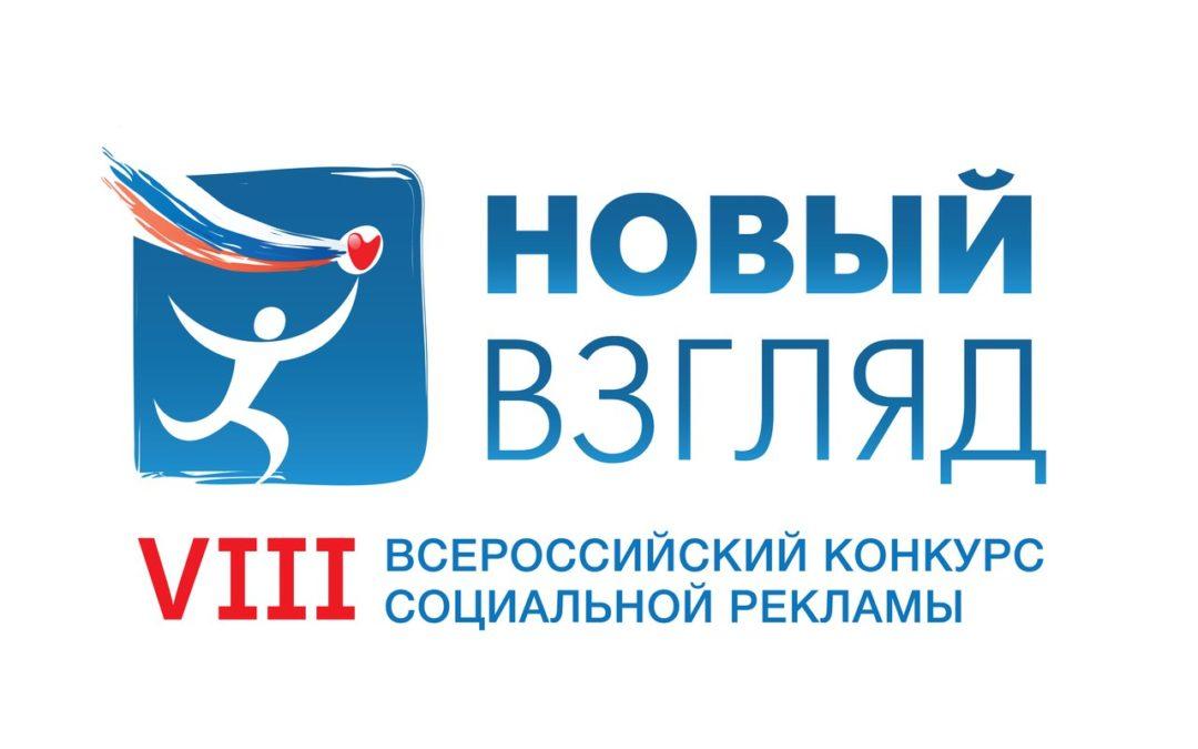 Зауральцы — в финале Всероссийского конкурса соцрекламы