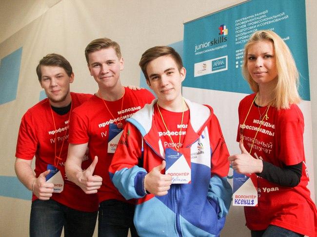 Волонтеров приглашают присоединиться к WorldSkills Kazan 2019