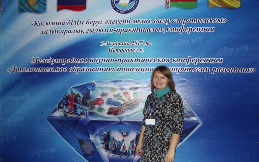 Лебяжьевцы выступили на международной конференции по дополнительному образованию