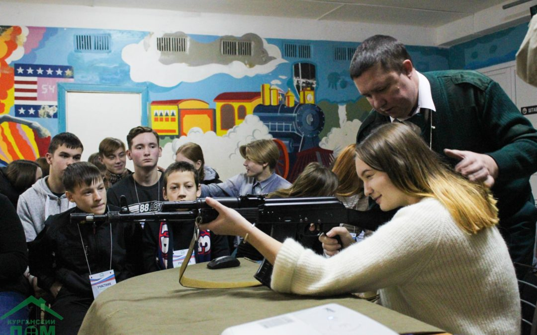 Курганский Дом молодёжи провёл патриотические сборы