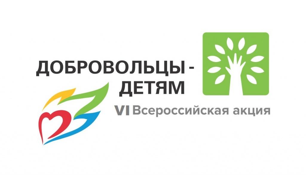 Зауральцы – среди лидеров Всероссийской акции «Добровольцы – детям»