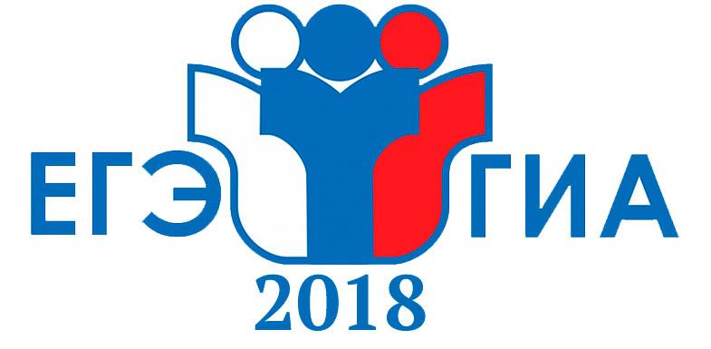 Появились информационные плакаты ЕГЭ-2018