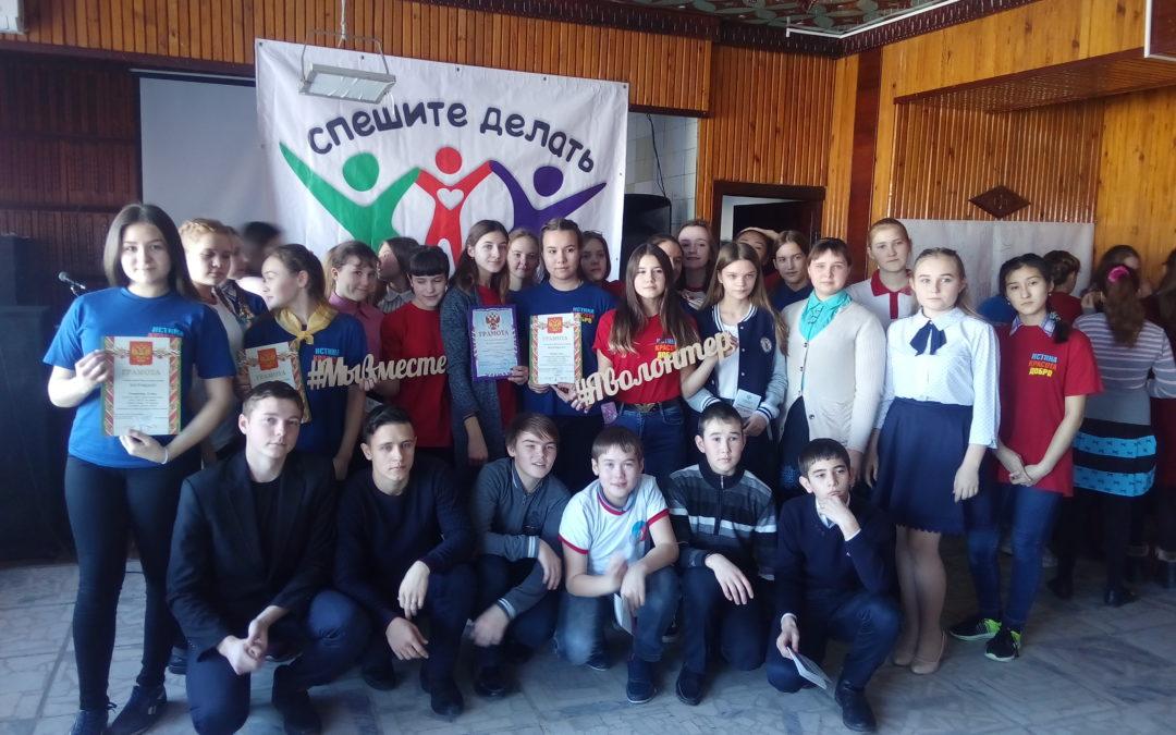 Слет «Мы вместе» собрал волонтерские отряды Мокроусово