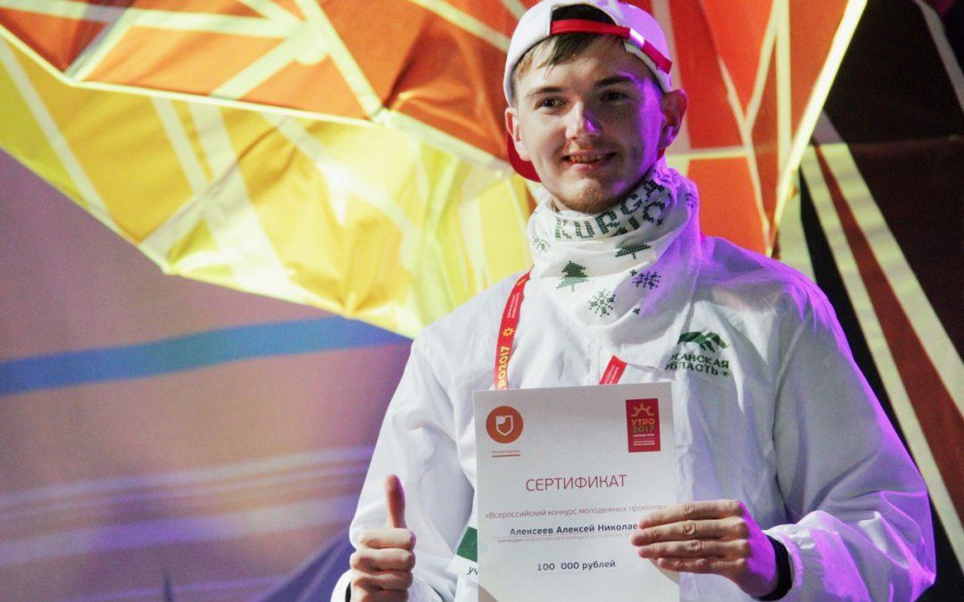 Более 1,5 млн. руб. выиграли зауральцы на Всероссийском конкурсе проектов