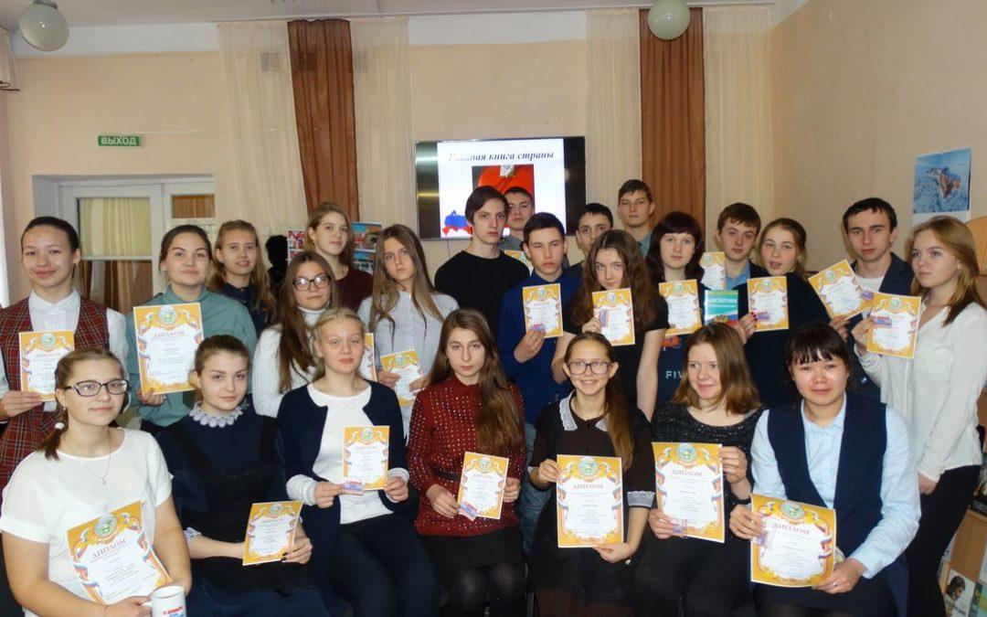 Катайских школьников проверили на знание Конституции