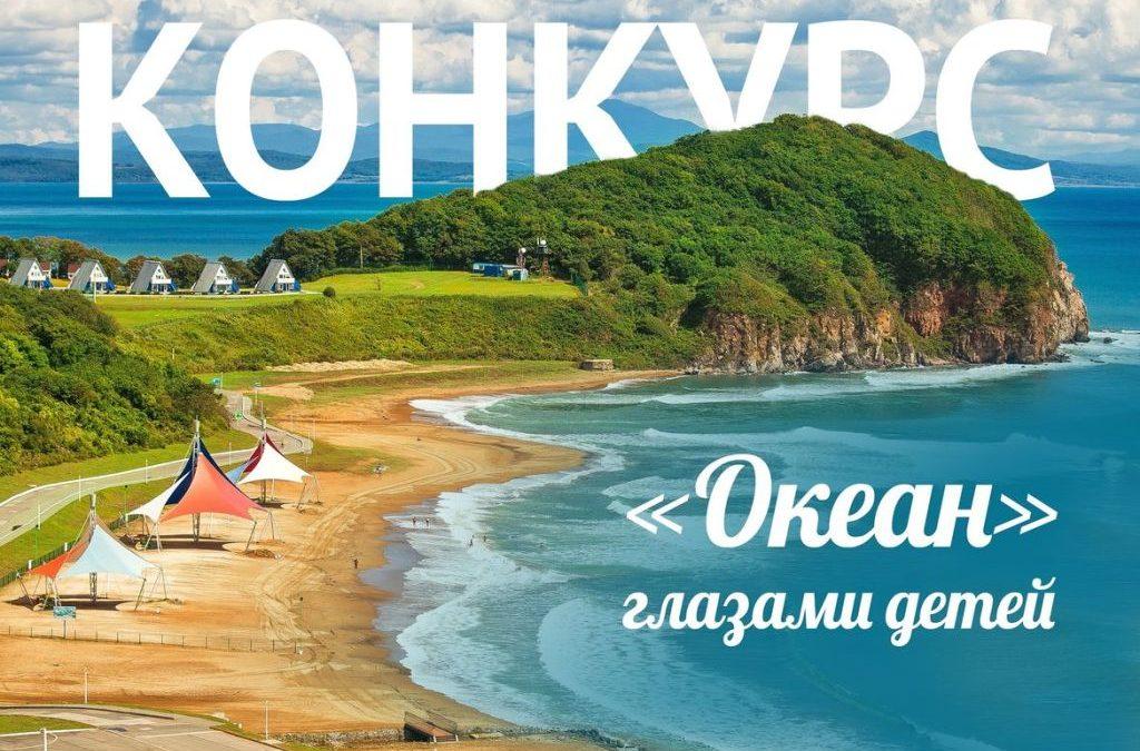 За победу в творческом конкурсе можно получить путевку в ВДЦ «Океан»