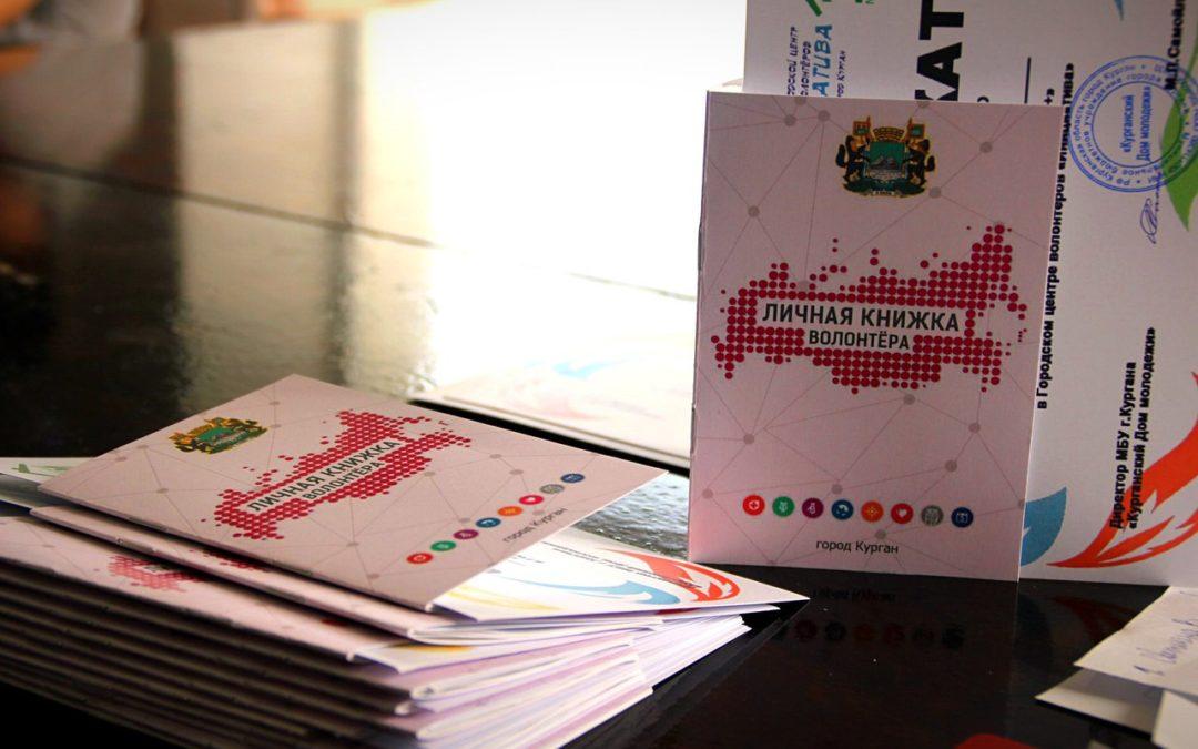 567 курганцев получили волонтёрские книжки