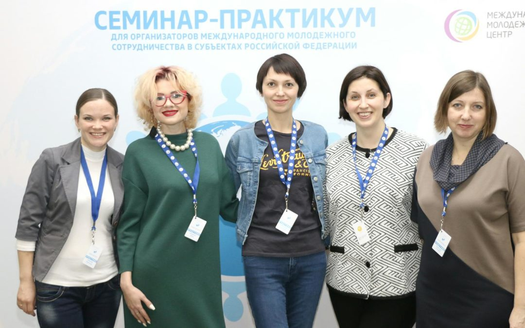 К международным молодежным обменам готовы