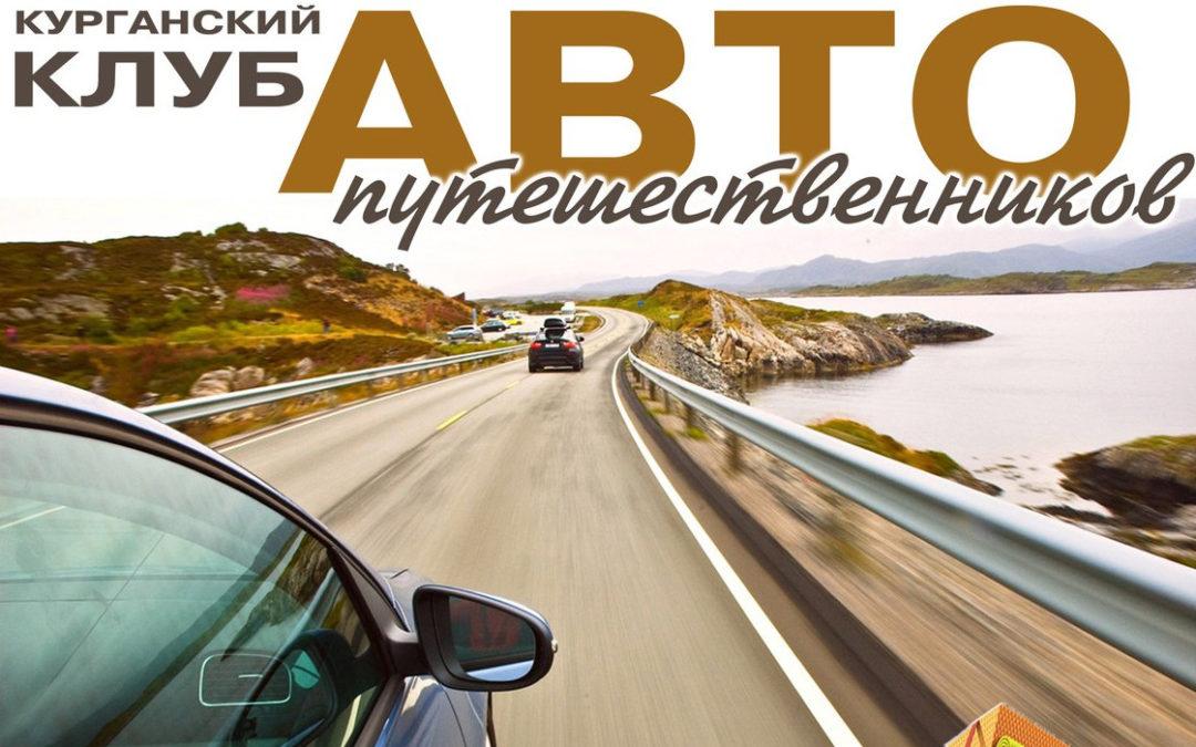 Любители автопутешествий вновь соберутся в Маяковке