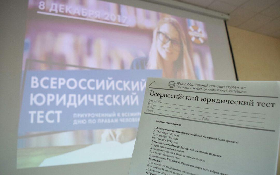 Зауральские студенты написали юридический тест